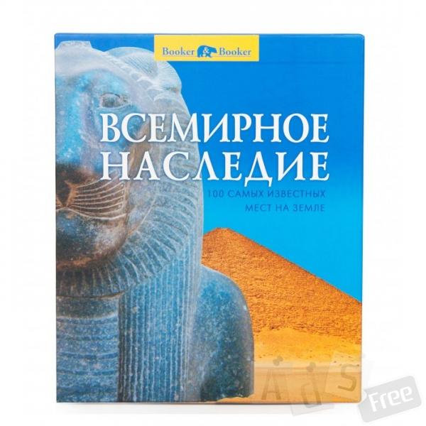 Подарочная книга Всемирное наследие.100