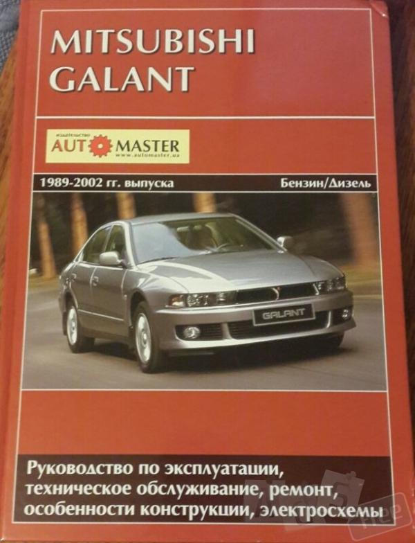 Книга Mitsubishi Galant