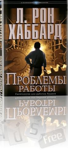 Книга Проблемы Работы