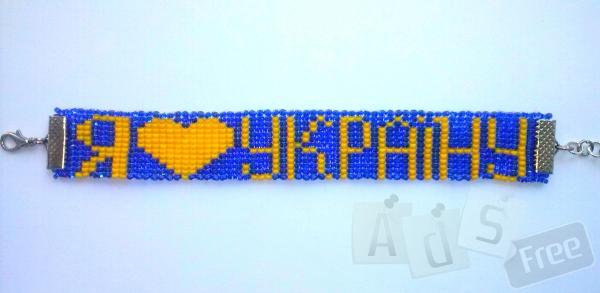 Браслет Я люблю Украину