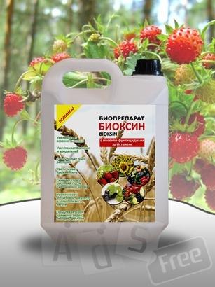 Биоксин для ягод