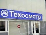 техосмотр авто на номерах Болгарии-BG