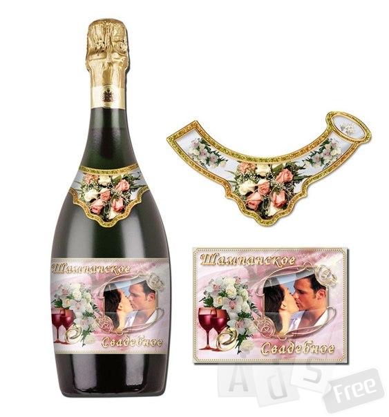Наклейки на шампанське