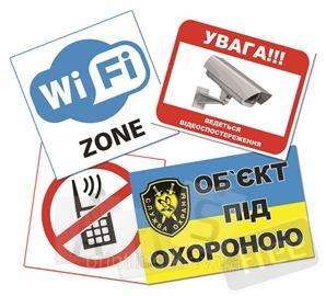Информационные, предупреждающие наклейки