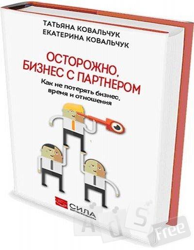 Книга для владельцев бизнеса Осторожно