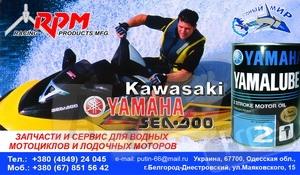 Запчасти и сервис для водных мотоциклов