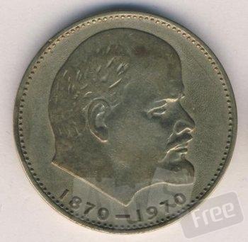 1 рубль 1970 года 100 лет со дня рождения