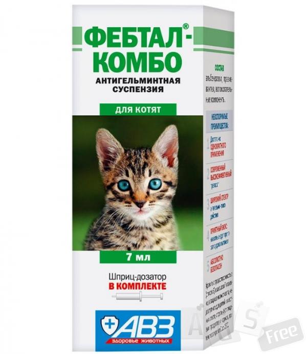 Фебтал-комбо для котят