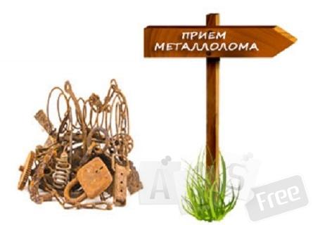 Прием металлолома в Днепропетровске