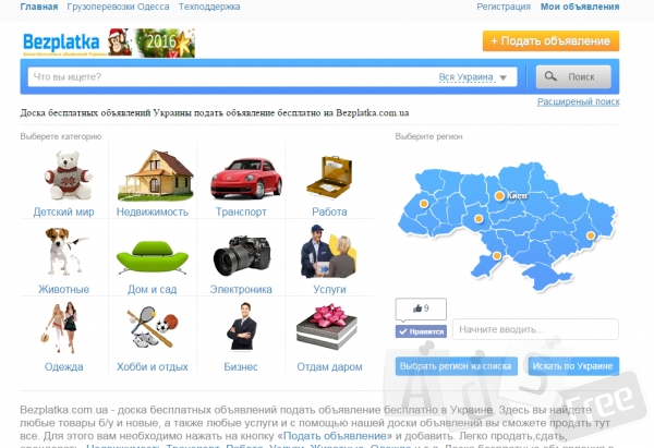 Доска бесплатных объявлений Украины