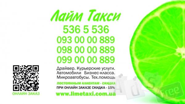 Легковой транспорт услуги такси  Киев