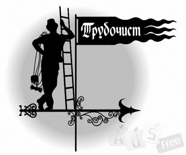 Печник-трубочист Днепропетровск 06376977