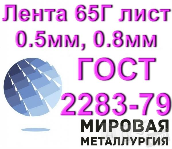 Лента 65Г лист 0.5мм, 0.8мм, 1мм