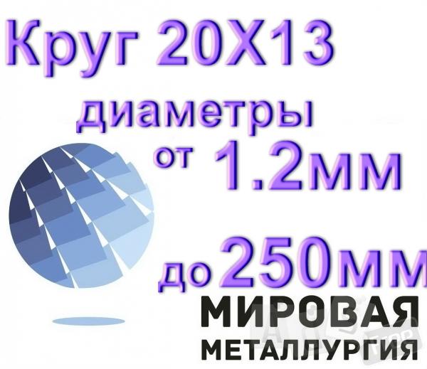 Круг 20Х13 диаметры от 1.2мм до 250мм