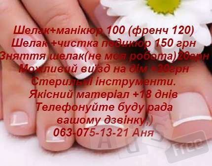 Покриття нігтів гелем ШЕЛЛАК Біо-гель