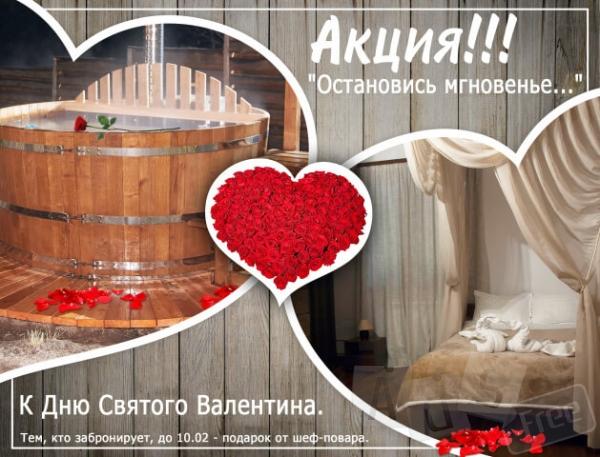 День Святого Валентина. Отдых за городом