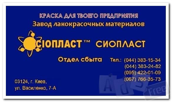 ЭМАЛЬ ЭП-773 ЭМАЛИ ЭП773-ЭП773 ЭМАЛЬ ЭП7