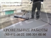 Ремонт крыши Харьков