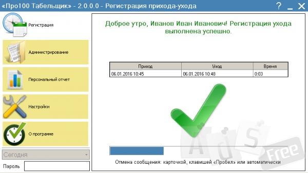 Приложение Про100 Табельщик v. 2