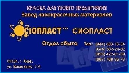 Эмаль 5102КО-эмалью/КО-811-КО-814КО-5102
