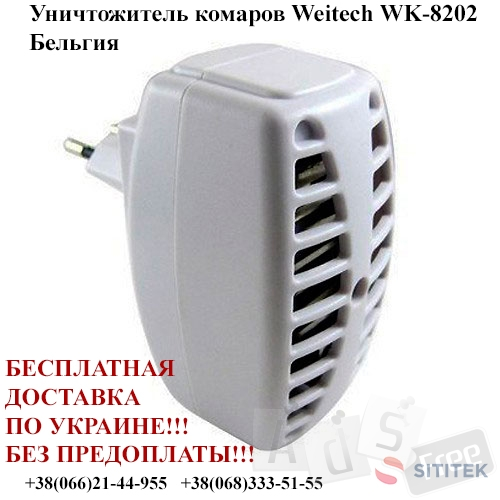 Уничтожитель комаров Weitech WK-8202 Бел