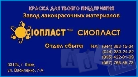 Грунтовка ЭП-057-0215-ЭП грунтовка ЭП-0
