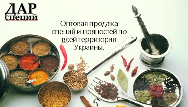 Натуральные специи и пряности