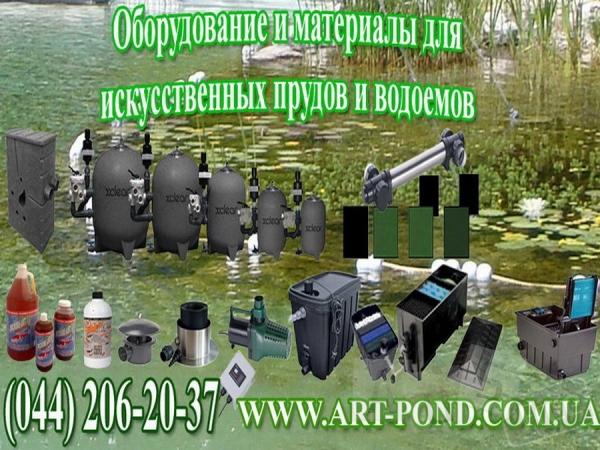 прудовое оборудование