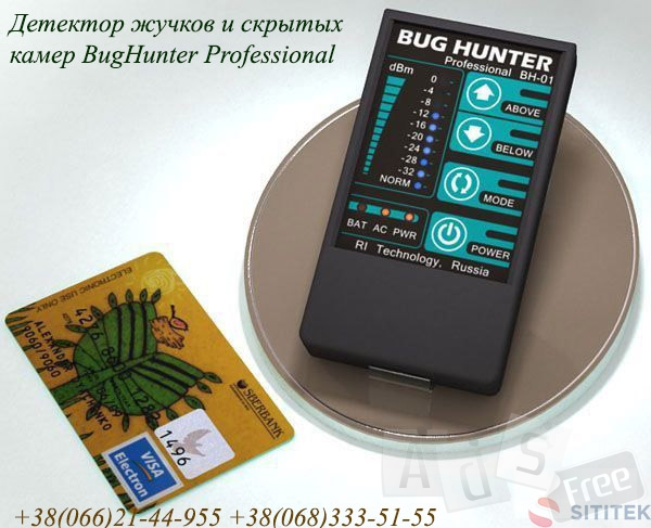 Детектор жучков и скрытых камер BugHunte