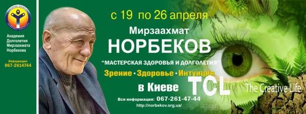 Мирзаахмат Норбеков. Курс в Киеве