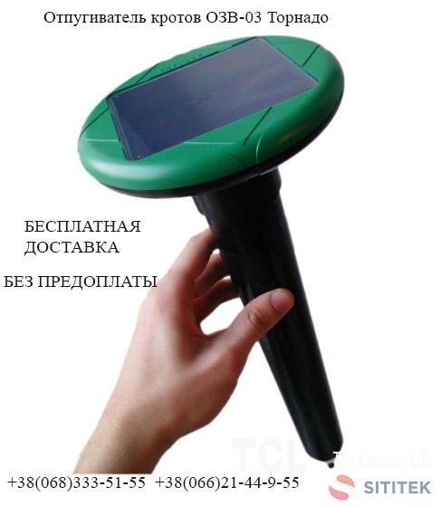 Купить отпугиватель кротов ОЗВ-03 Торнад