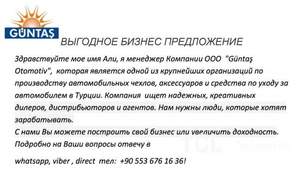 Выгодное Бизнес Предложение