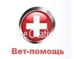 Ветеринар на дом Харьков 068 745 92 35