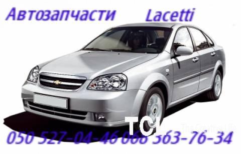 Запчасти Шевроле Лацетти .  Chevrolet