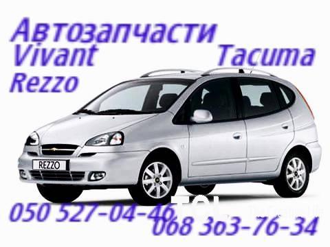 Запчасти Шевроле Такума  Chevrolet