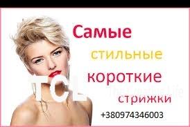 Покупаем Волосы  в Кировограде