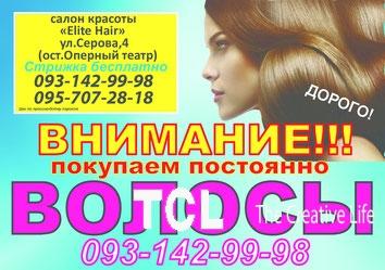 Покупаем Волосы  в Львове