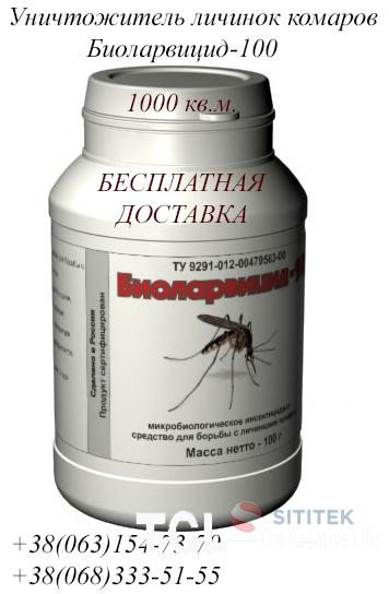 Уничтожитель личинок комаров Биоларвицид