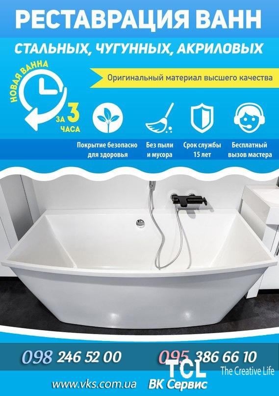 Реставрация ванн профессионально