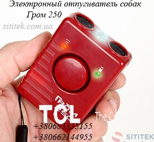 Цифровой отпугиватель Гром 250 купить