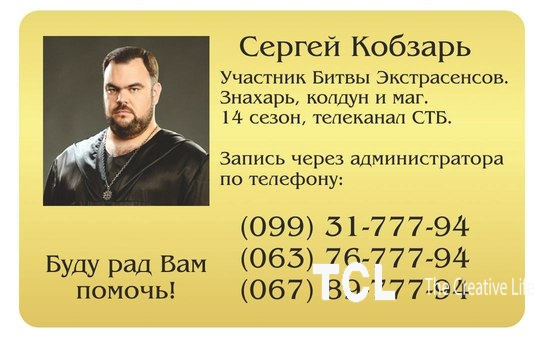 Любовный приворот в Харькове