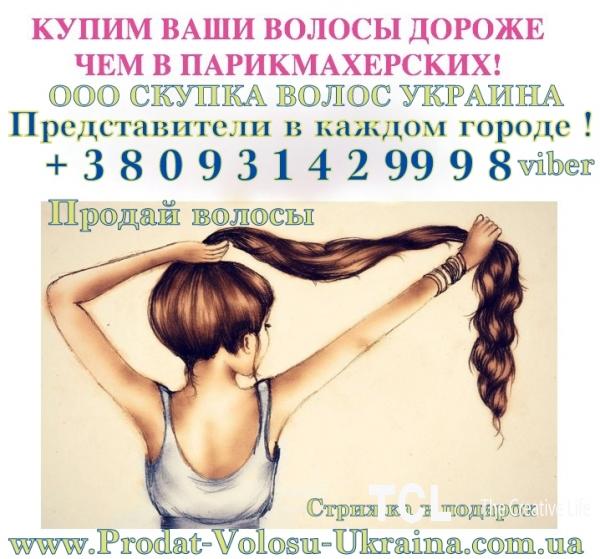 Продать волосы Днепропетровск , волосы