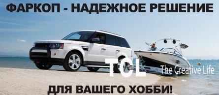 Продажа Фаркопов от Производителя с Дост