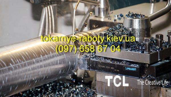 Токарные работы Киев