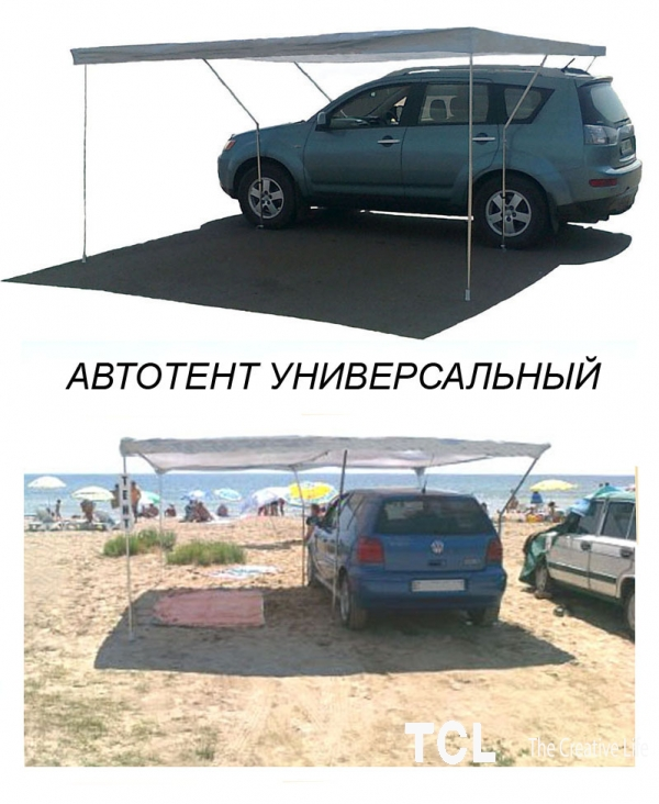 Компактный автотент - навес для авто и п