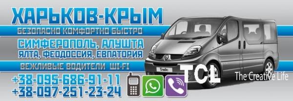 С нами в Крым. Пассажирские перевозки.
