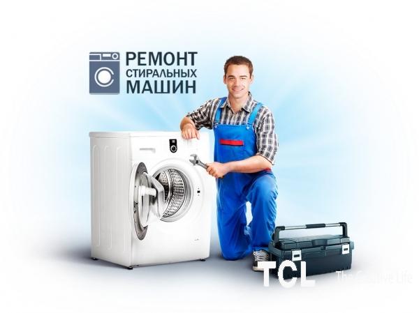 Ремонт стиральных машин в Киеве Вызов ма