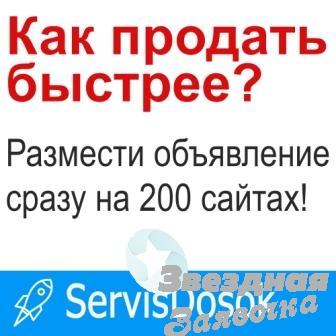 Рассылка объявлений на 200 ТОП досок Укр