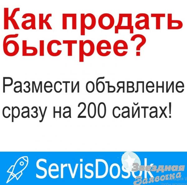 Рассылка рекламы на 200 ТОП-медиа сайтов