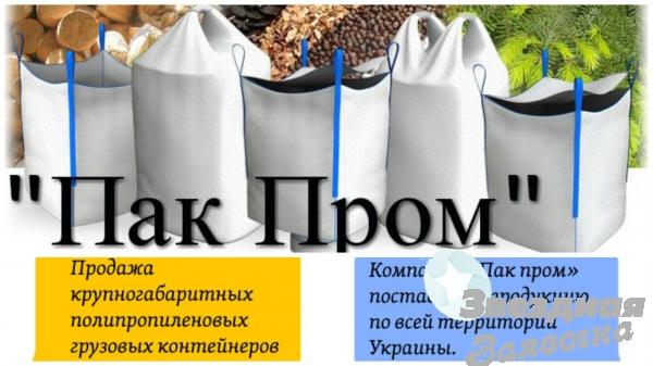 Биг Бэги Харьков от производителя, недор